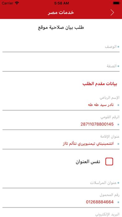 خدمات مصرلقطة شاشة6