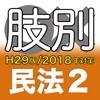 辰已の肢別本 H28年度版(2017年対策) 90肢セット