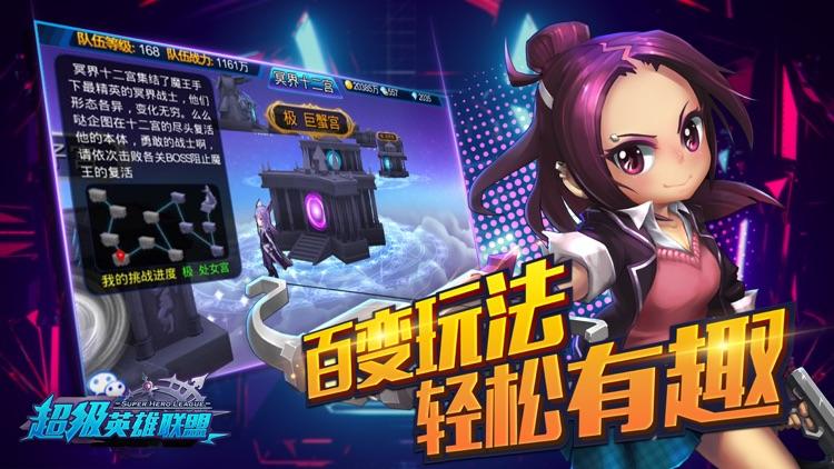 超级英雄联盟-动漫明星大乱斗 screenshot-3