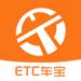 粤通卡·ETC车宝-汽车ETC高速出行账单查询