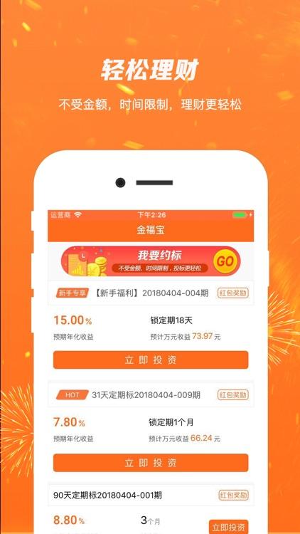 金福蛙 - 15%高收益P2B金融投资理财平台 screenshot-3