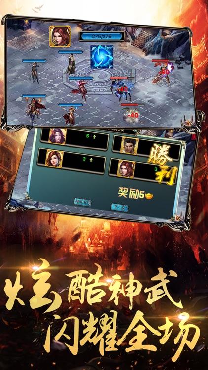 血浴攻城-兄弟团战 战神归来 screenshot-3