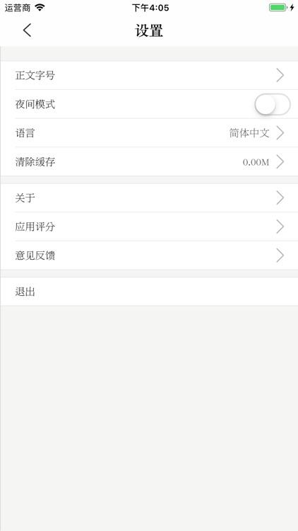 标杆人生新版 screenshot-4