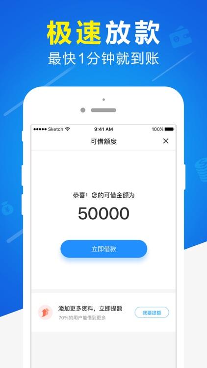 快贷-贷款 screenshot-3