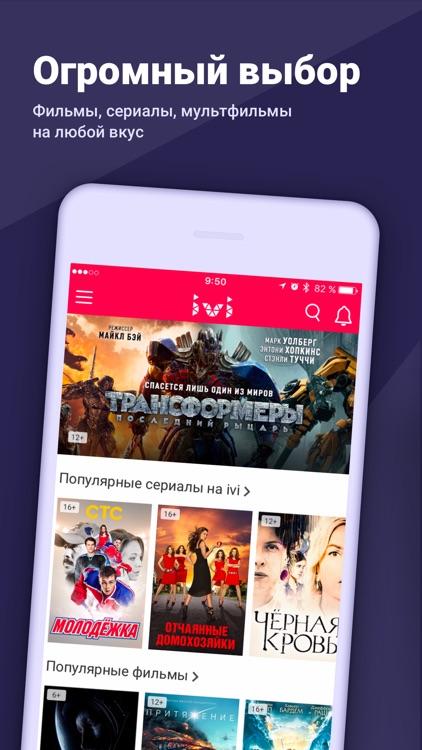 ivi – фильмы и сериалы онлайн