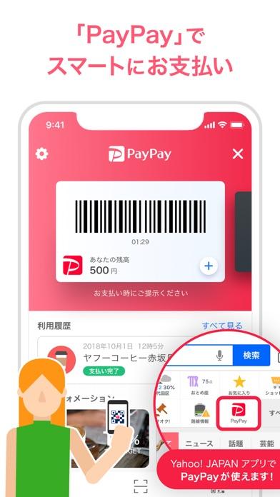 Yahoo! JAPAN紹介画像3