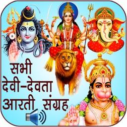 All God Goddess Aarti Sangrah