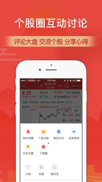 财通证券-炒股票选理财做投资 screenshot three