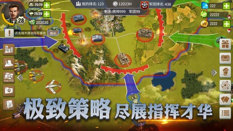 二战风云2 screenshot-3