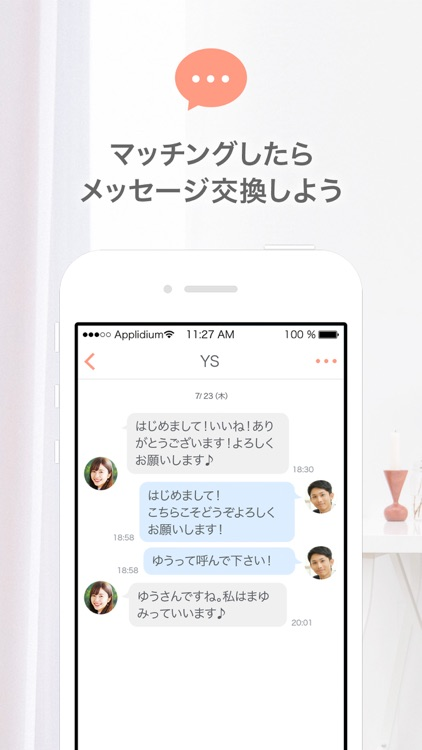 Matchbook (マッチブック) screenshot-3