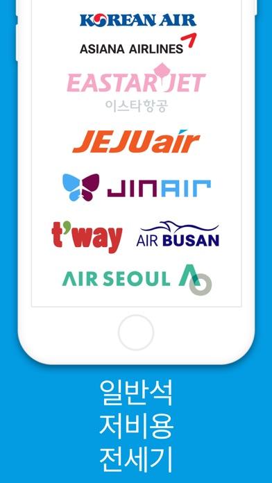 최저가 항공권 — 비행기 티켓과 항공 요금 할인 for Windows