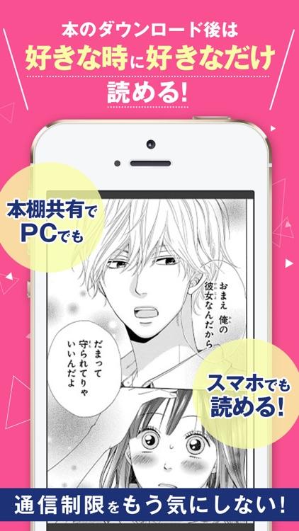 マーガレットBOOKストア! 恋愛・少女マンガの漫画アプリ screenshot-4