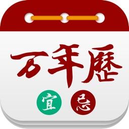 万年历-日历农历黄历天气预报