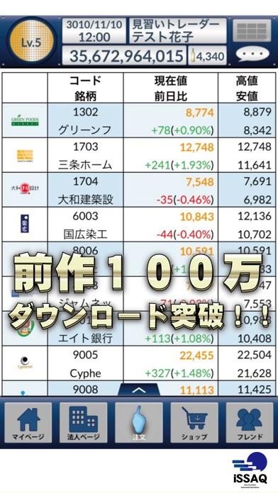 iトレ2 - バーチャル株取引ゲームのスクリーンショット3