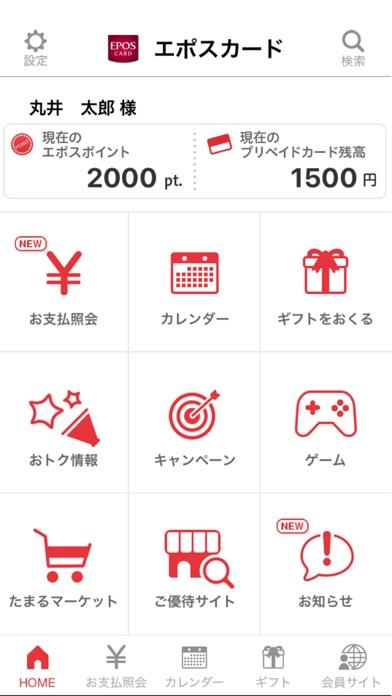 エポスカード公式アプリのスクリーンショット5