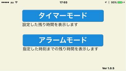 トーキングエイド for iPhone/iPod タイマー ScreenShot2