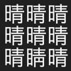 漢字間違い探しアイコン