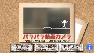 パラパラ動画カメラ - 窓用