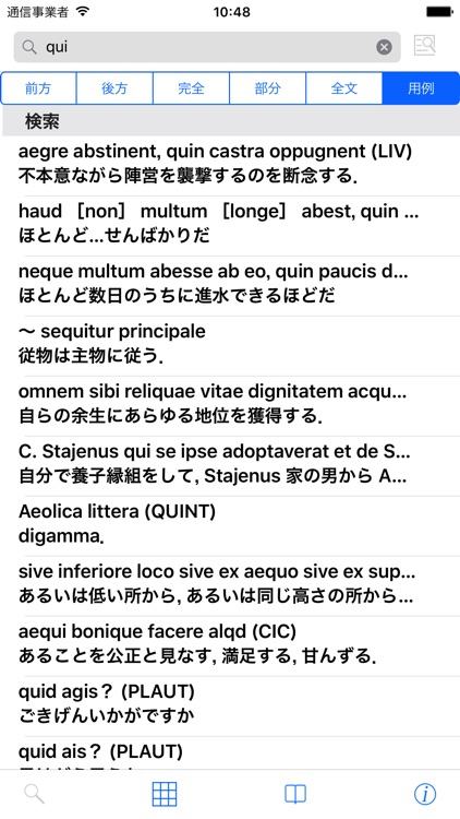 研究社 羅和辞典 改訂版