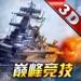 43.雷霆舰队-全新系统战舰觉醒
