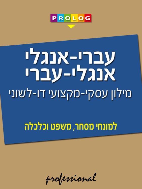 HEBREW Business Dict 18a7