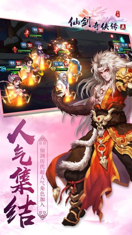 仙剑奇侠传五-大宇正版授权 圆梦公测 screenshot-4