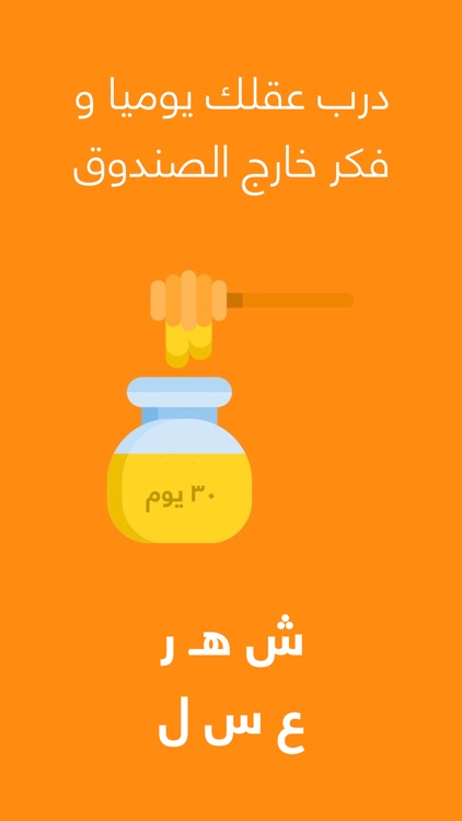 فك فكرة - لعبة الغاز screenshot-3