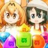 けものフレンズ:ぱずるごっこ - iPadアプリ