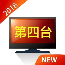 電視第四台:電視劇&新聞直播