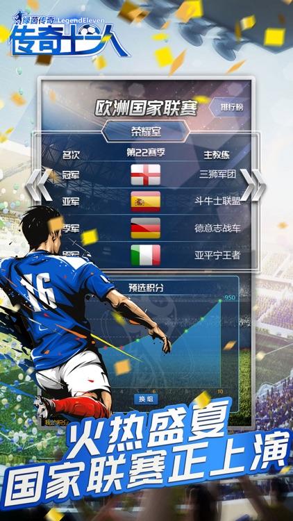 传奇十一人-最受用户欢迎的足球经理游戏 screenshot-0