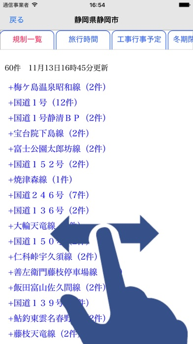 Japan Road Traffic Info Viewer Скриншоты6