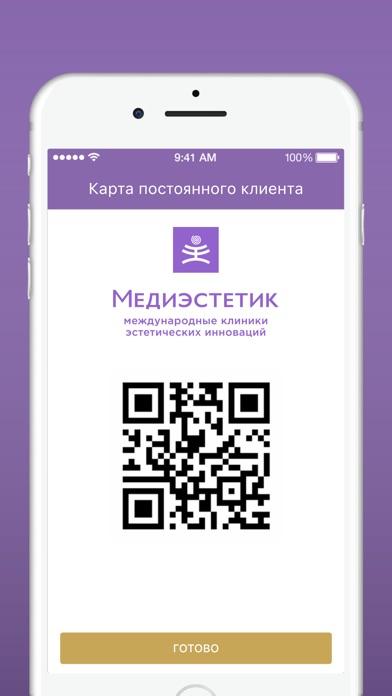 Медиэстетик-2