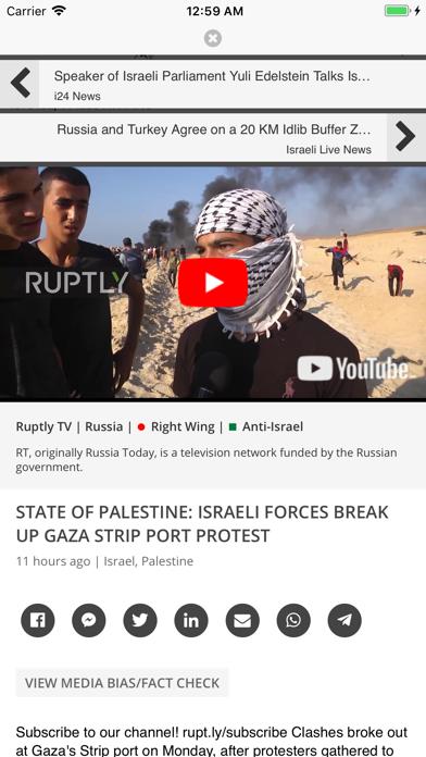 Israel Now screenshot three