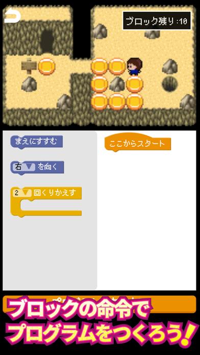 プログラミングゲーム   ゲットコインのおすすめ画像2