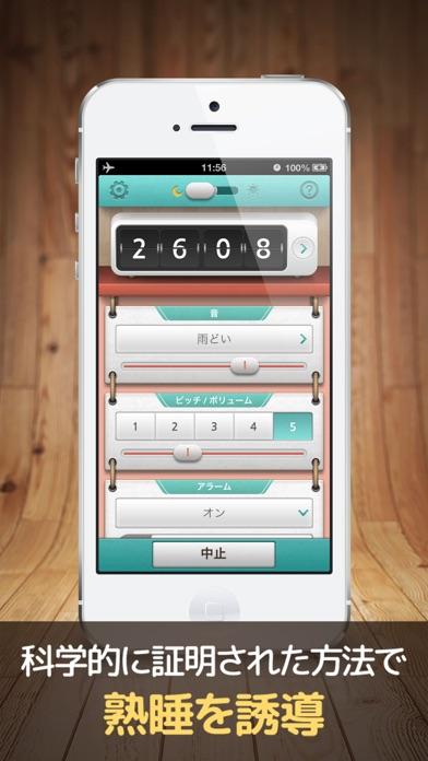グッドスリープ <滋養強壮プロジェクト> screenshot1