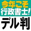 InPeria - 今年こそ行政書士!試験にデル判例 アートワーク