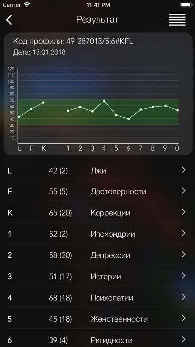 Профотбор screenshot 5