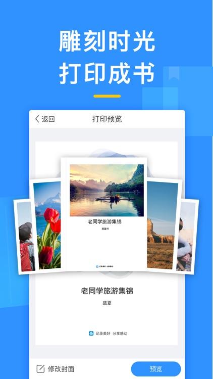美篇 - 朋友圈图文创作分享平台 screenshot-4