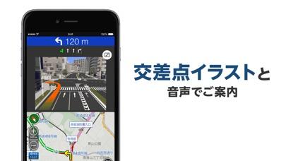 トラックカーナビ by ナビタイム ScreenShot4