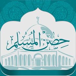 حصن المسلم  Hisn AlMuslim