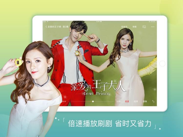 搜狐视频HD-无心法师1、2两季独家连播 screenshot-0