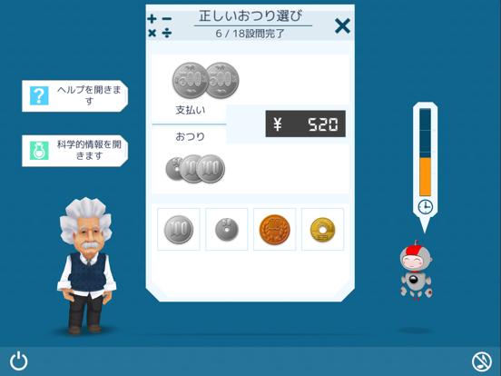 アインシュタインの脳トレのおすすめ画像5