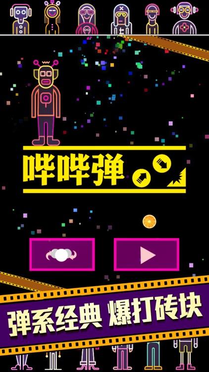 BB弹 -全民街机打砖块 screenshot-0