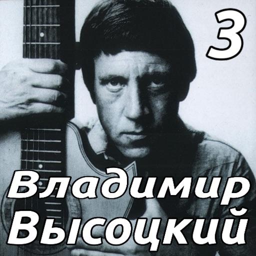 Высоцкий Том3
