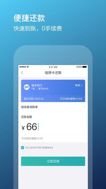 美团钱包 screenshot-4