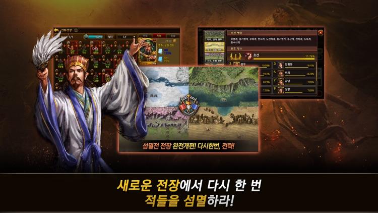 삼국지 조조전 Online screenshot-3