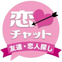 恋チャット ~恋人/友達募集チャットSNS~