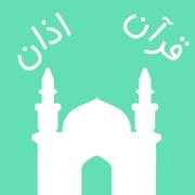 اذان - Farsi Azan Quran (نماز و قرآن فارسي ايراني)