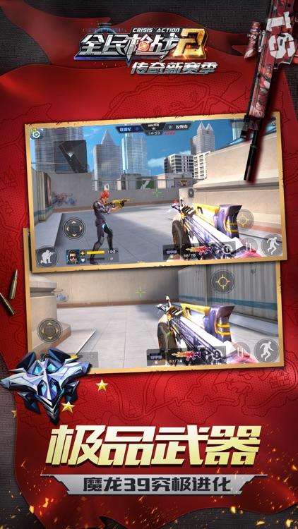 全民枪战2 - 传奇新赛季 screenshot-5
