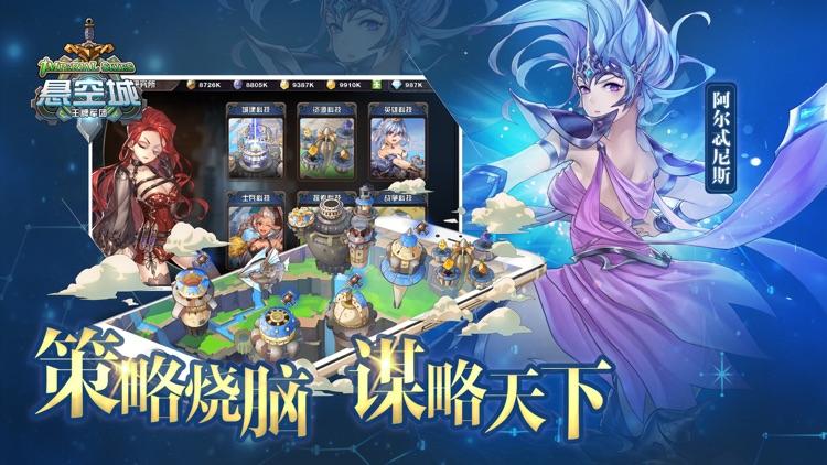 悬空城®-二次元动漫策略卡牌手游 screenshot-4